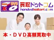 本買取の「本・DVD買取ドットコム」