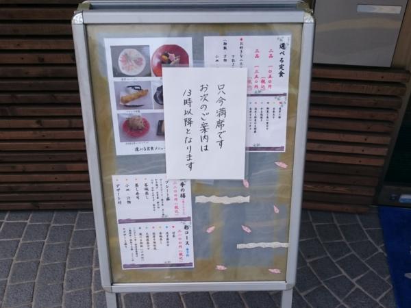 日本料理 風雅 クチコミ画像