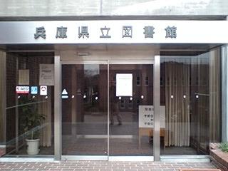 兵庫県立図書館(兵庫県明石市)