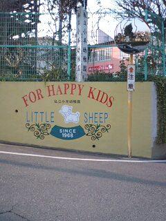 小羊幼稚園