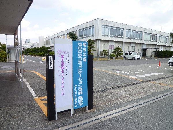 富士通株式会社 明石工場(兵庫県明石市)
