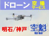 明石のドローン空撮サービス「空魁(ku-kai)」