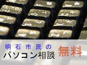 明石市民のパソコン相談無料